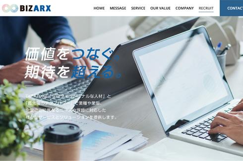 株式会社BIZARX
