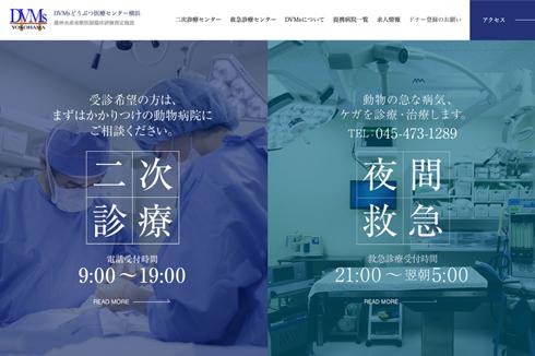 DVMsどうぶつ医療センター横浜